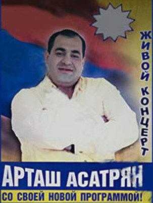 Исполнитель artash asatryan
