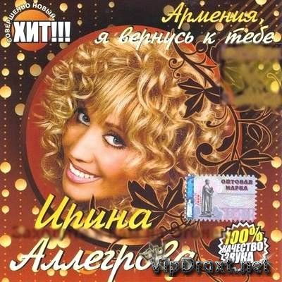 Армянская музыка