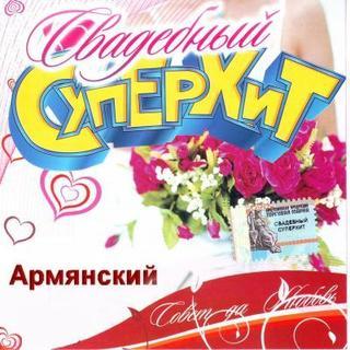 Армянский свадебный супер хит